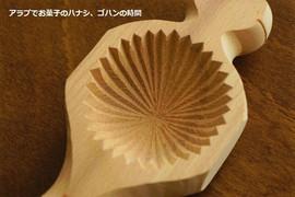マアムールの木型 ドーム 型番110