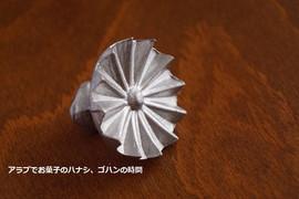 モロッコのクッキースタンプ 傘