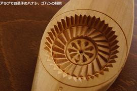 シリア製マアムールの木型 型番130