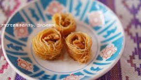 シリアのお菓子工場仕込み! クナーファの一口菓子「アッシュルバルバル」