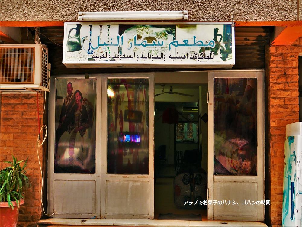 エチオピアンレストラン