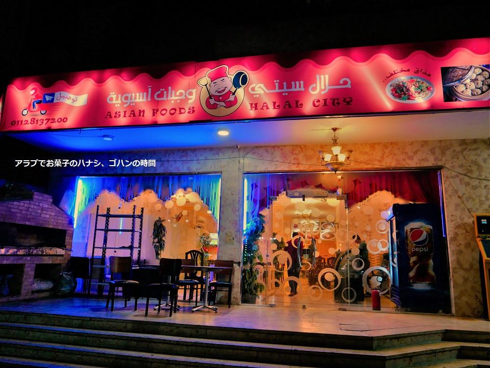中央アジア料理店「Halal City」