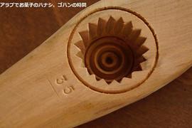 シリア製マアムールの木型 うずまき 型番120