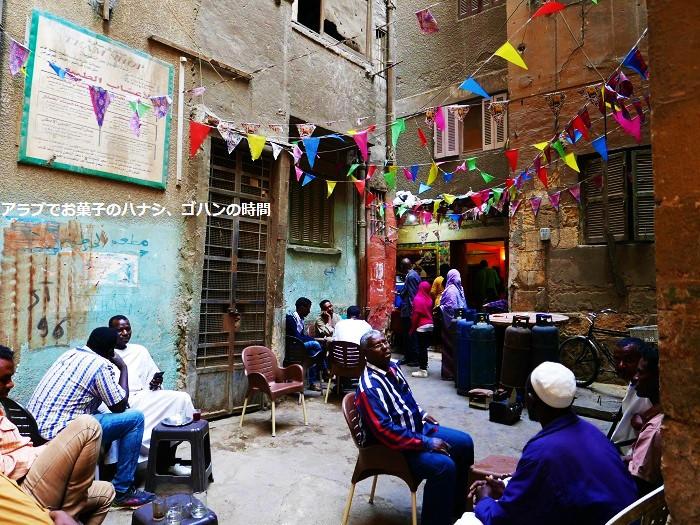 スーダンレストラン