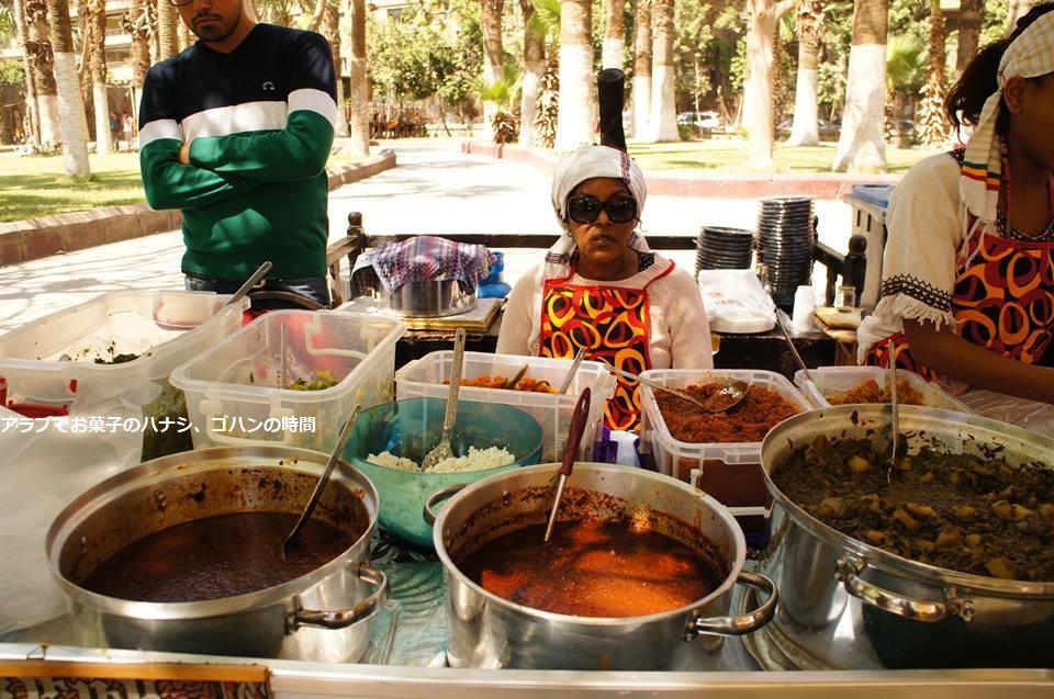 エチオピア料理のケータリング