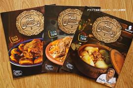 アルジェリア料理の本3冊セット
