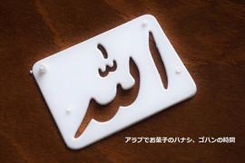 イランの製菓用ステンシルプレート アッラー