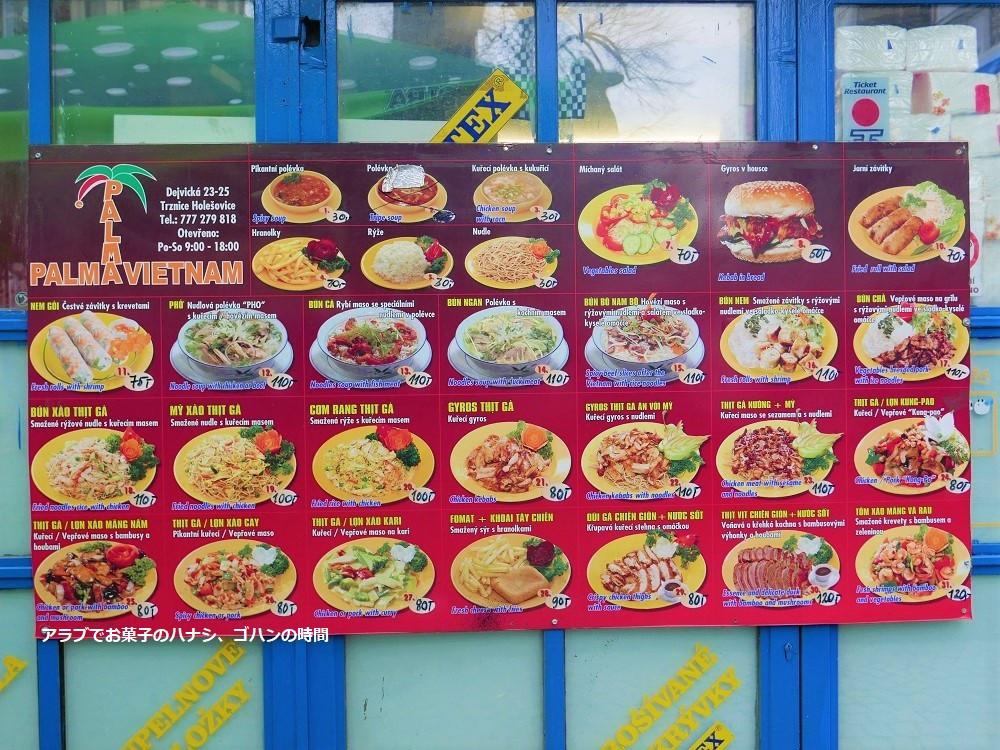 ベトナム料理のメニュー