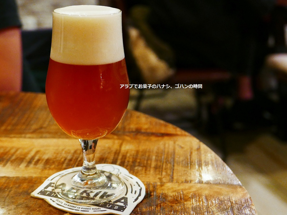 FABRIKAの美味しいビール