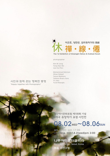 Olivier Robert exhibition in Naru Art Center, Seoul, Korea