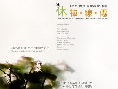 1st Exhibition of Gwangjin History & Culture Forum - Naru Art Center, Seoul, Korea, 2017