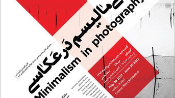 Le Minimalisme en photographie - Center for Contemporary Creations, Isfahan, Iran, 2017