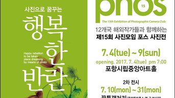 15ème exposition du Photographic Camera Club, Phos - Art Hall, Pohang, Corée, 2017