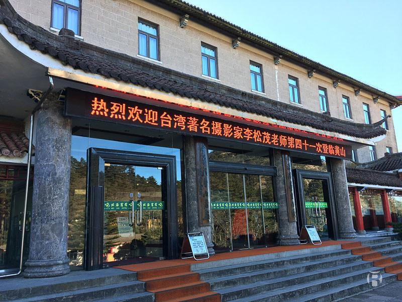 Chine: se rendre à Huangshan et photographier les montagnes célestes