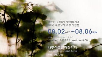 1ère exposition du Gwangjin History & Culture Forum - Naru Art Center, Séoul, Corée, 2017