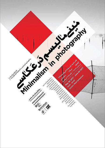 Exhibition in Isfahan, Iran