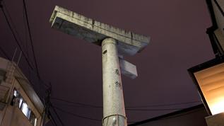 Japon: photographier le Torii à un pied de Nagasaki