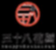 三十八花堂ロゴ (透明).png