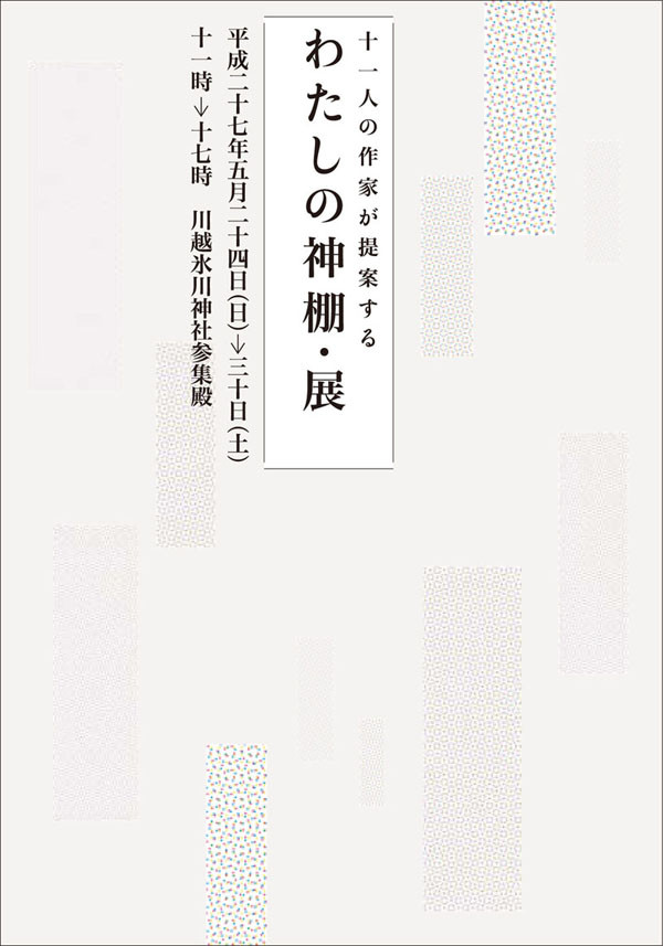 DM_watashinokamidanaten.jpg