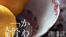 和楽 2015年7月号に掲載されました