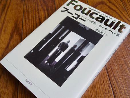 ポール・ヴェーヌ「フーコー その人 その思想」