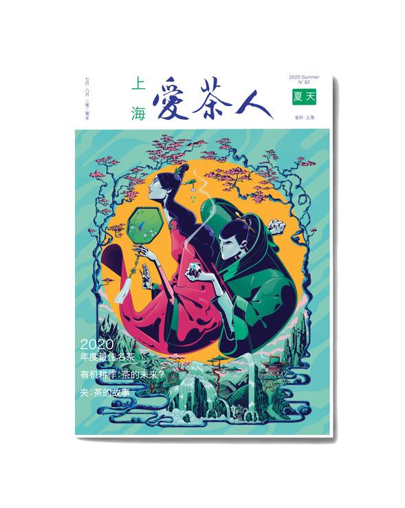 Gilles Warmoes - Illustrateur Graphiste-The tea love people press