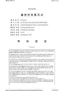 20170201_출원_애완동물 관리 로봇.jpg