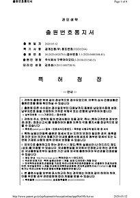 20200513_디자인특허_출원_삼각형,일체형.jpg