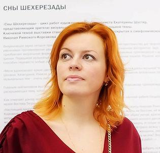 Ekaterina Shuster