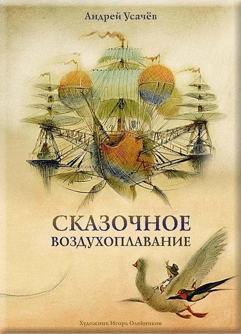 Усачев Андрей / Сказочное воздухоплавание (илл. Олейников Игорь)
