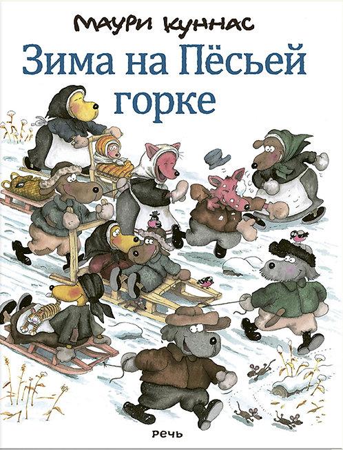 Куннас Маури / Зима на Пёсьей горке