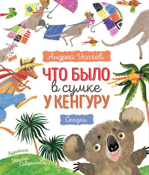 Усачев Андрей / Что было в сумке у кенгуру? (илл. Гаврилова Ириныа)