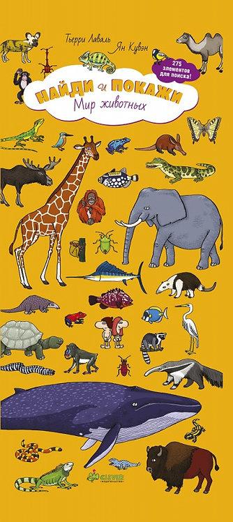 Лаваль Тьерри, Кувэн Ян / Найди и покажи. Мир животных
