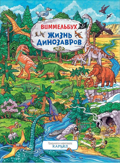 Карьяд / Жизнь динозавров. Виммельбух