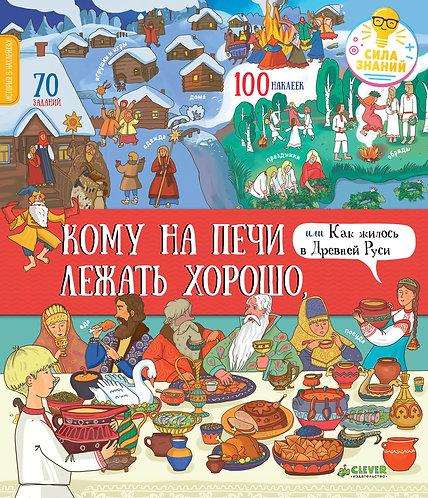 Кому на печи лежать хорошо, или Как жилось в Древней Руси. История в наклейках