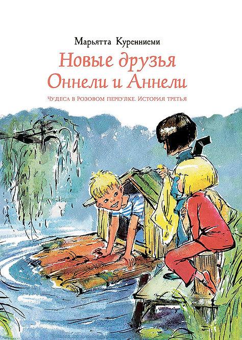 Куренниеми Марьятта / Новые друзья Оннели и Аннели (илл. Карма Майа)
