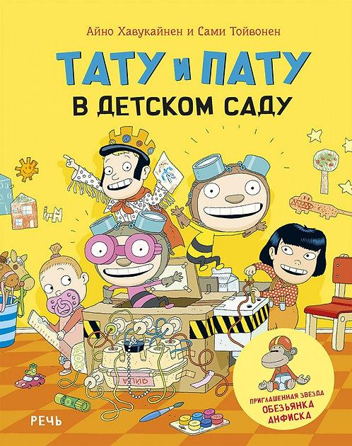 Хавукайнен Айно, Тойвонен Сами / Тату и Пату в детском саду
