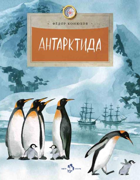 Конюхов Федор / Антарктида (илл. Безменов Артем)