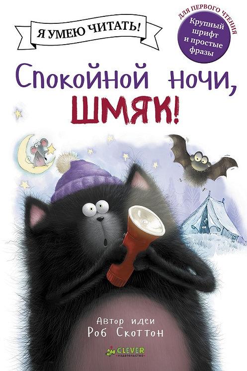 Скоттон Роб / Спокойной ночи, Шмяк!
