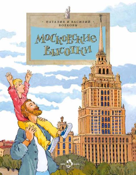 Волковы Наталия и Василий / Московские высотки (илл. Кондратова Наталия)