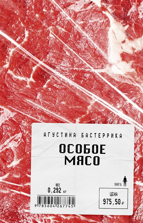 Бастеррика Агустина / Особое мясо