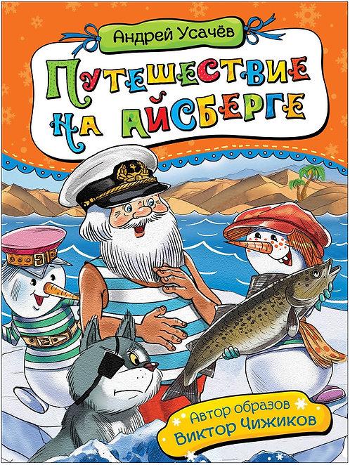 Усачев Андрей / Путешествие на айсберге (илл. Здорнова Екатерина)