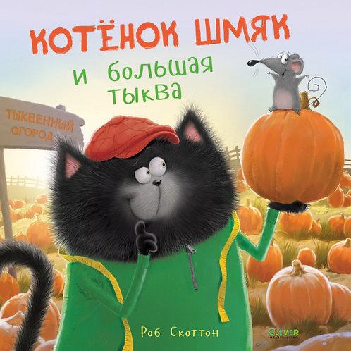 Скоттон Роб / Котенок Шмяк и большая тыква