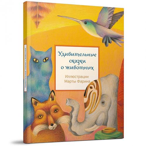Пленар Марилин / Удивительные сказки о животных   (илл. Фарина М.)