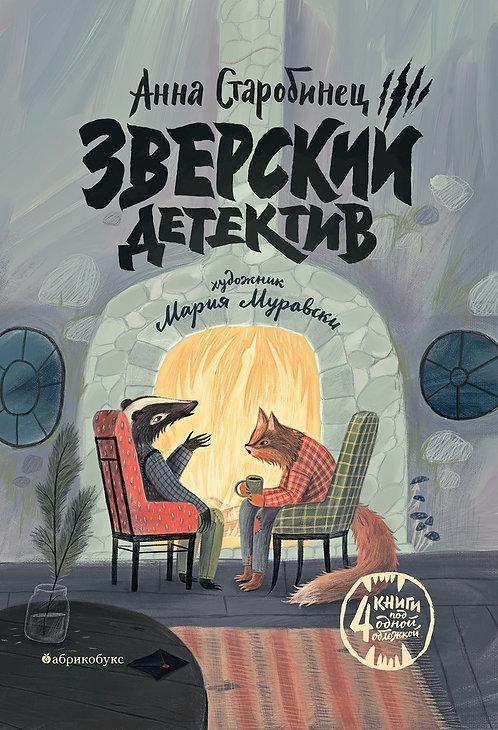 Старобинец Анна / Зверский детектив (илл. Муравски Мария)