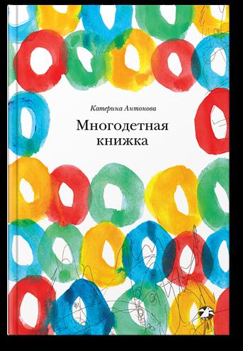 Антонова Катерина / Многодетная книжка