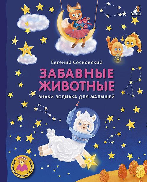 Книжки - картонки ДМ. Забавные животные. Знаки зодиака для малышей