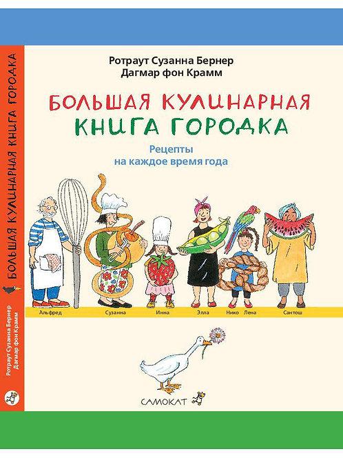 Бернер Ротраут Сузанне / Большая кулинарная книга Городка