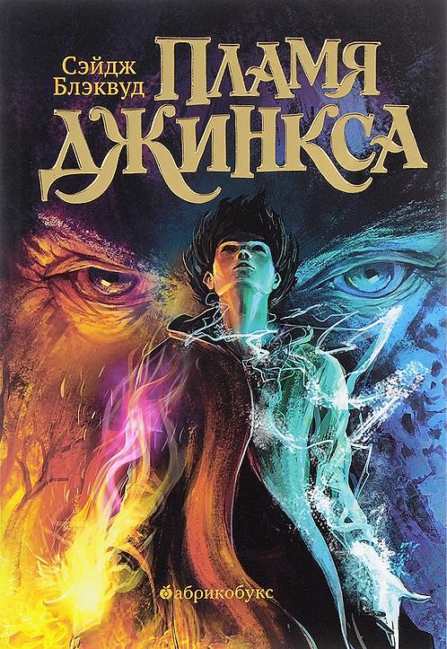Блэквуд Сэйдж / Пламя Джинкса (Кн. 3) (илл. Голубев Никита)