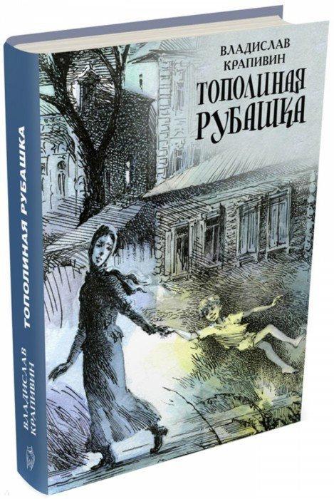 Крапивин Владислав / Тополиная рубашка (илл. Стерлигова Евгения)